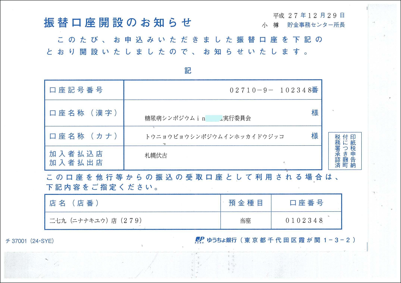 郵便局での振替口座開設について|ブログ(年会事務局必携)|株式会社 ...